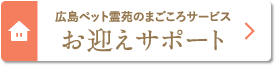 広島ペット霊苑のまごころサービス「お迎えサポート」