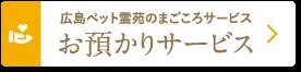 広島ペット霊苑のまごころサービス「お預かりサービス」