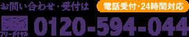 お問い合わせ受付は フリーダイヤル:0120-594-044(ゴクヨー ヲシヨー)